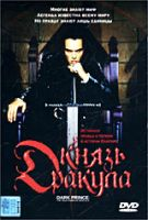 Князь Дракула (Dark Prince: The True Story of Dracula)