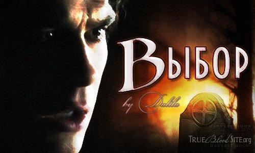 http://truebloodsite.org/uploads/posts/2011-04/1301941320_vybor.jpg